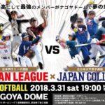 「日本男子リーグ選抜」VS「全日本大学男子選抜」ドリームマッチが開催