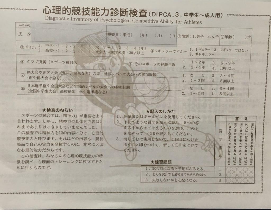 心理的競技能力診断検査(DIPCA.3)