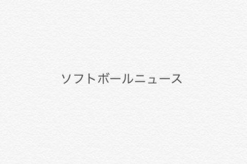 【ニュース】大垣ミナモSC 新加入選手8人を発表