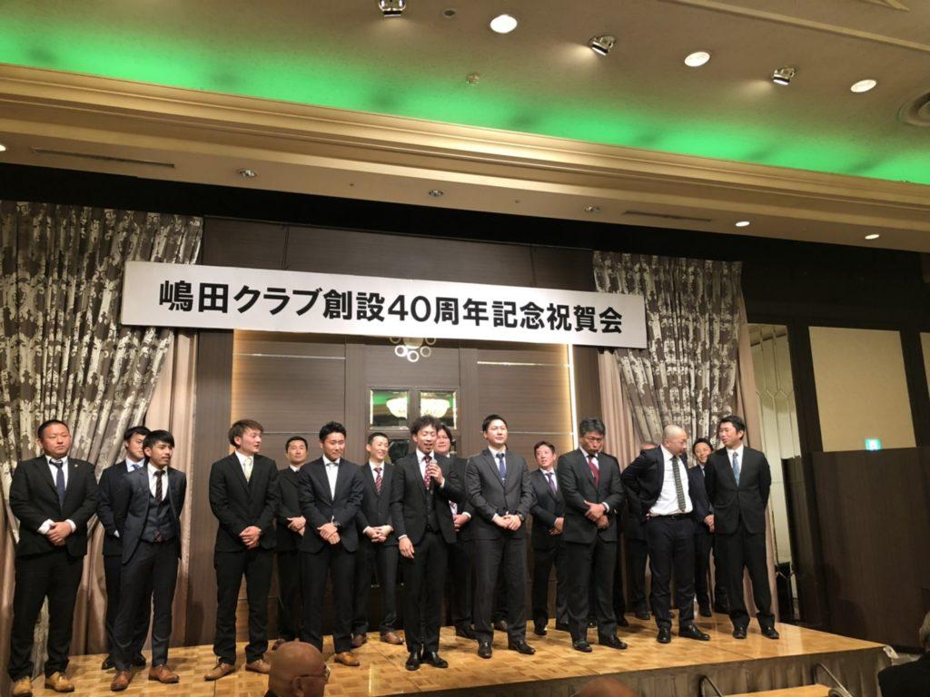 熊本嶋田クラブ40周年祝賀会の様子