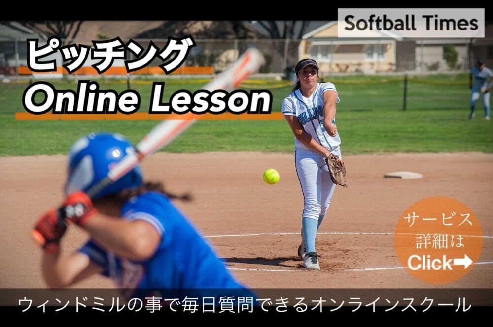 ソフトボール _オンラインレッスンピッチング画像