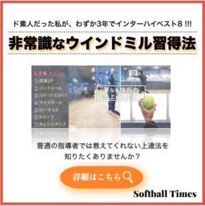 ソフトボール ピッチング教材_サイドバー