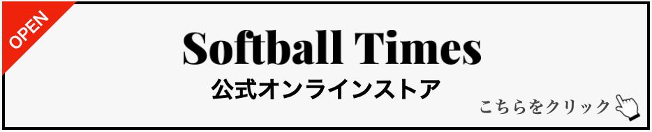 Softballtimes公式オンラインストアバナー