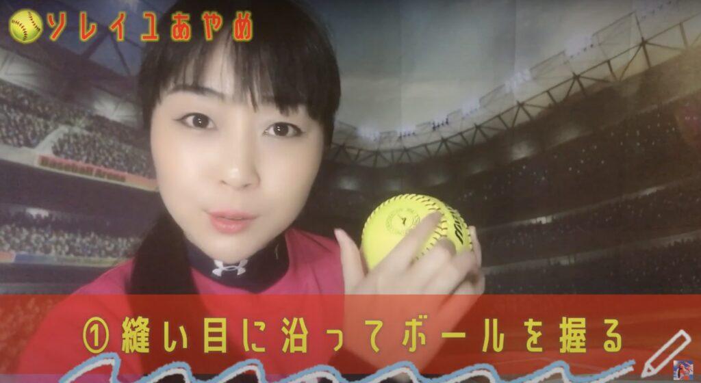 【初心者向け】ソフトボール ボールの握り方を紹介_縫い目に沿ってボールを握る